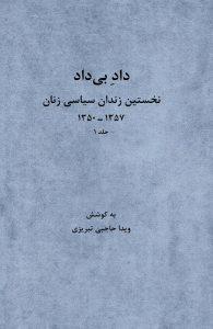 بخش دو 1352 ـ 1354