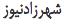 shahrzad-news